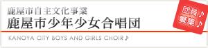 鹿屋市少年少女合唱団